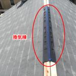 横浜市都筑区の棟板金工事で夏の暑さを軽減する換気棟を設置
