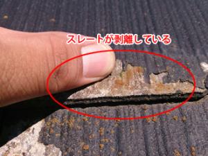 葛飾区で行った屋根塗装前の点検でスレートの剥離を発見!傷んだスレートの塗装について考える