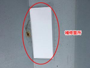 墨田区の工場の折半屋根から雨漏りしていたため部分補修を実施しました