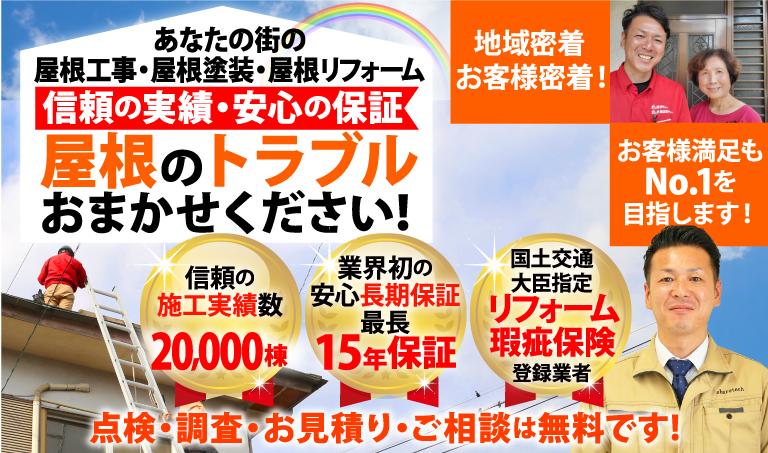 横浜市保土ヶ谷区で屋根工事をお考えの方は街の屋根やさんにおまかせください