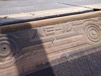 屋根材に刻まれた製品名