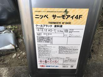 日本ペイントサーモアイ4F