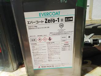 エバーコートZero-1H