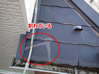 昭島市福島町 下屋のスレートが割れている