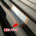中郡大磯町西小磯にて工場の変形した折板屋根のカバー工事