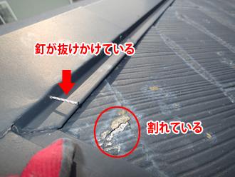 綾瀬市深谷上 棟板金の釘が浮いていることとスレートが割れている