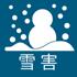 雪害アイコン