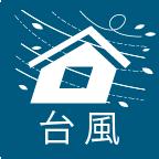 台風アイコン
