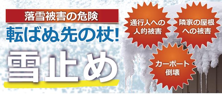 落雪被害を防ぐ!4つの雪止めタイプをご紹介致します