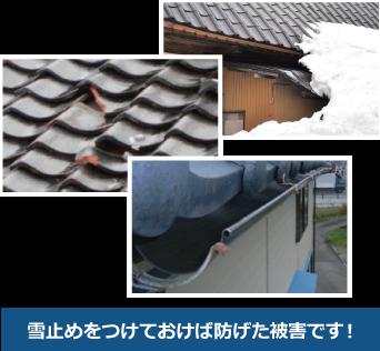 雪止めを設置することで防げた被害