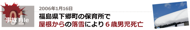 徳島県下郷町の保育所にて屋根からの落雪により6歳男児死亡