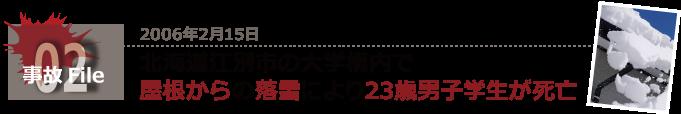 北海道江別市の大学構内にて屋根からの落雪により23歳の男子学生が死亡