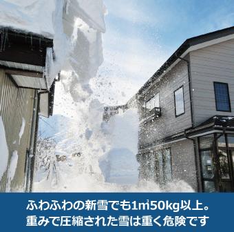 ふわふわに見える新雪でも1立方メートルで50kgもあります、圧縮された雪は大変重く、危険です