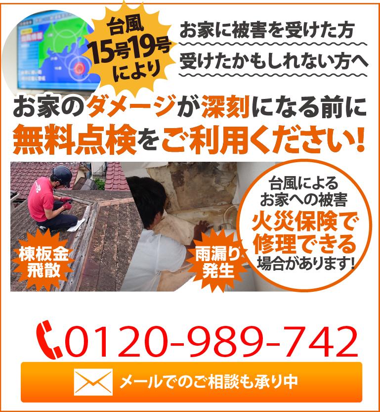 台風15号で建物にダメージを受けた方へ、台風19号接近中、ご注意ください