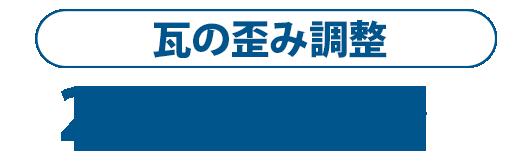 瓦の歪み調整20000円~