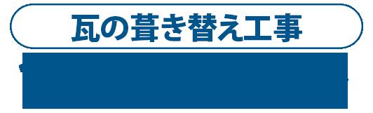 瓦の葺き替え工事1㎡15000円~