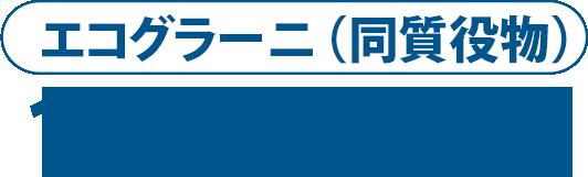 エコグラー二(同質役物)1㎡12500円~