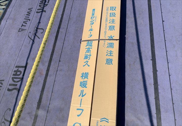 木更津市 新規屋根材横暖ルーフS