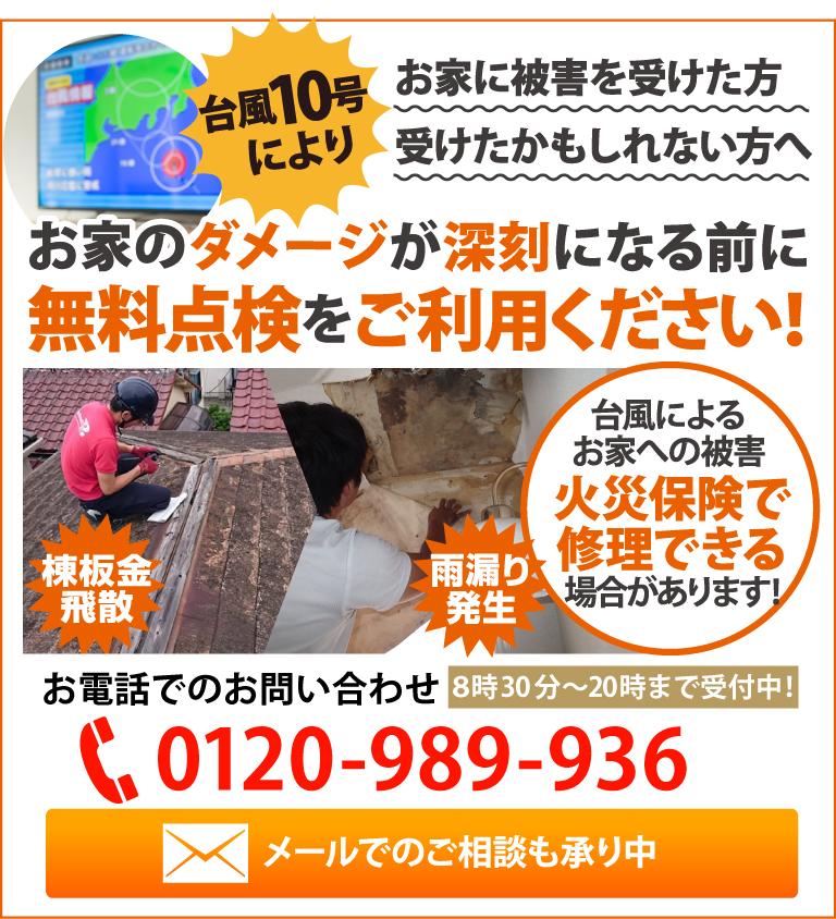 台風10号接近中!台風への備えはできていますか?