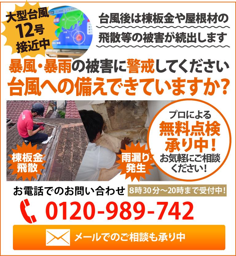 台風12号接近中!台風への備えはできていますか?