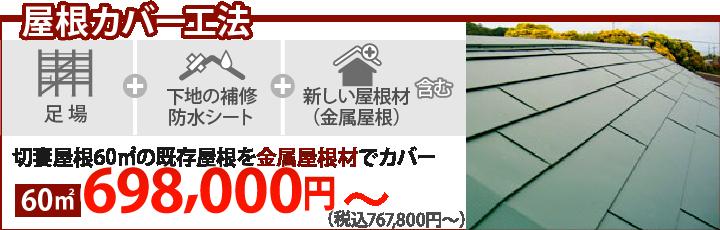 屋根カバー工法698,000円~(消費税・諸経費別)