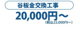 谷板金交換工事は1m20000円~