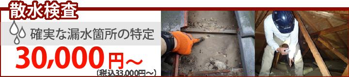 散水検査30,000円~(消費税・諸経費別)