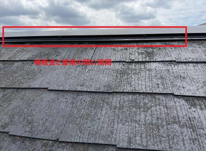 板金、屋根材の間に隙間