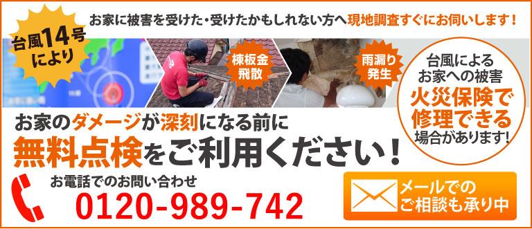 台風14号により被害を受けた・受けたかもしれない方へ、無料点検をご利用ください
